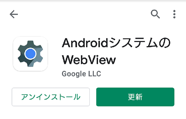 System WebView アップデート