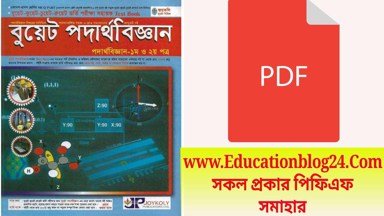 জয়কলি বুয়েট পদার্থবিজ্ঞান PDF Download -Joykoly Buet Physics PDF