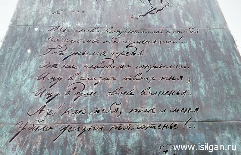 Сквер имени М.Ю.Лермонтова. Город Магнитогорск. Челябинская область