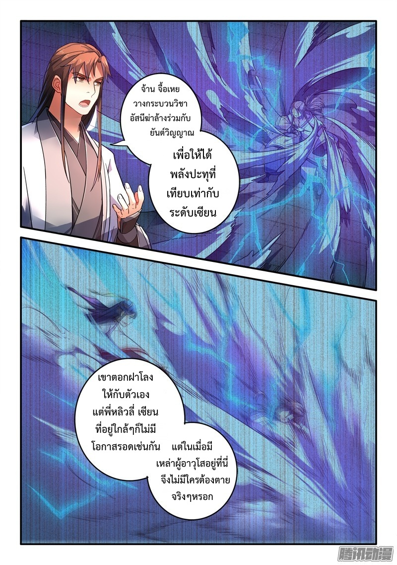 อ่านการ์ตูน Spirit Blade Mountain 230 ภาพที่ 6