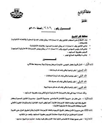 عاجل : محافظ كفر الشيخ يعزل قرية بالكامل بسبب انتشار فيروس كورونا لها تعرف عليها