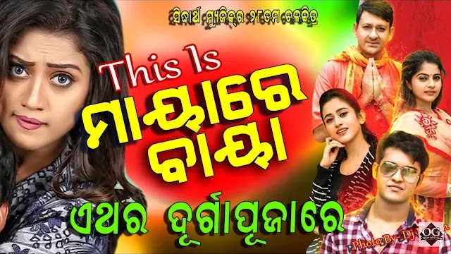 Maya re Baya odia film