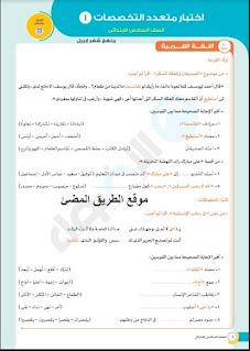 نماذج كتاب الاضواء الاسترشادية للصف السادس الابتدائى ابريل 2021
