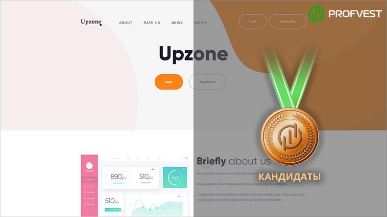 Повышение Upzone
