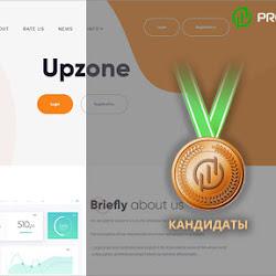 Кандидаты: Upzone – 36% чистой прибыли за 3 дня!