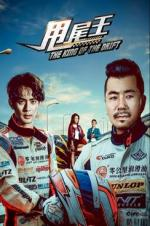 Watch The King Of The Drift Online Free 2017 Putlocker