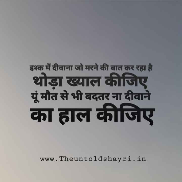 Sad marne wali shayari in hindi