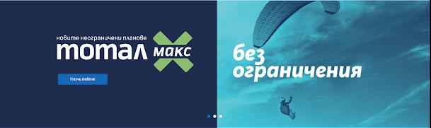Telenor Нови TOTAL Max Планове от 01.04 2021 → Забавления без ограничения