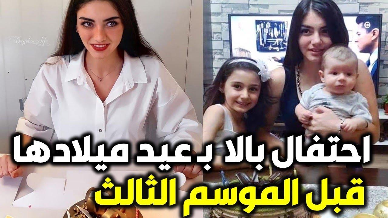 احتفال بالا بعيد ميلادها قبل الموسم الثالث من مسلسل قيامة عثمان المؤسس 65