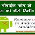 Mobile Phone Se Tapsnake Virus Kaise Remove Kare मोबाईल फोन से वायरस को कैसे डिलीट करें