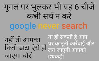 गूगल पर कौन से कीवर्ड सर्च करने से बचना चाहिए, गूगल पर ये कीवर्ड सर्च न करें, गूगल पर इन गलत कीवर्ड से बचे, अपने निजी डेटा की सुरक्षा कैसे करें, व्यक्तिगत डेटा की सुरक्षा करें, निजी डेटा सुरक्षा टिप्स 2019