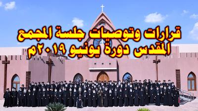قرارات وتوصيات جلسة المجمع المقدس دورة يونيو ٢٠١٩م