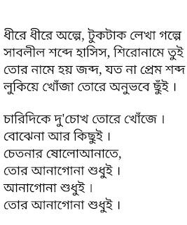 Shironame Tui Lyrics Mahtim Shakib