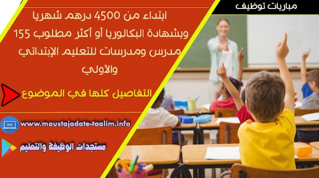 هااااااااااااام/ ابتداء من 4500 درهم شهريا وبشهادة البكالوريا أو أكثر مطلوب 155 مدرس ومدرسات للتعليم الإبتدائي والأولي