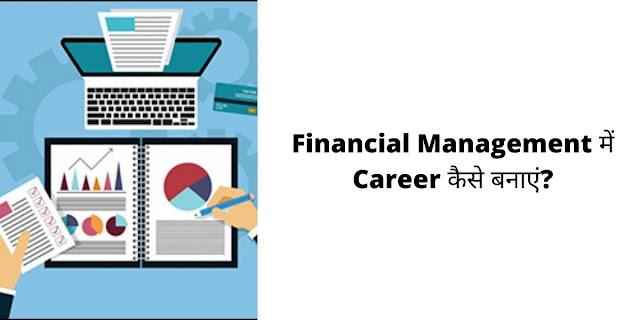Financial Management में Career कैसे बनाएं?