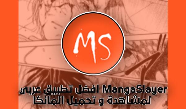 تحميل تطبيق MangaSlayer افضل تطبيق عربي لمشاهدة و تحميل المانكا