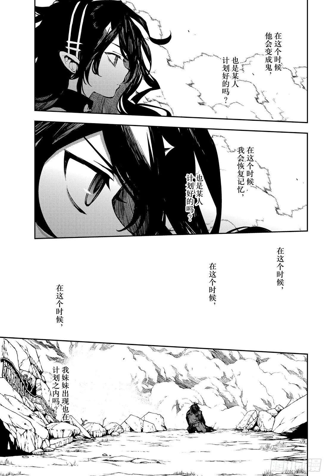 終結的熾天使: 89話 吸血鬼的終結 - 第33页