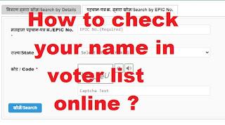 ऑनलाइन मतदाता सूची में अपना नाम कैसे चेक करें ?
