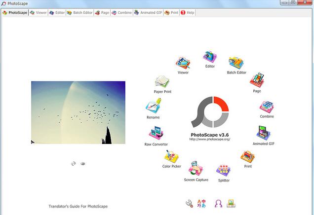 برنامج PhotoScape الأفضل لتحرير الصور لمستخدمي ويندوز وماك