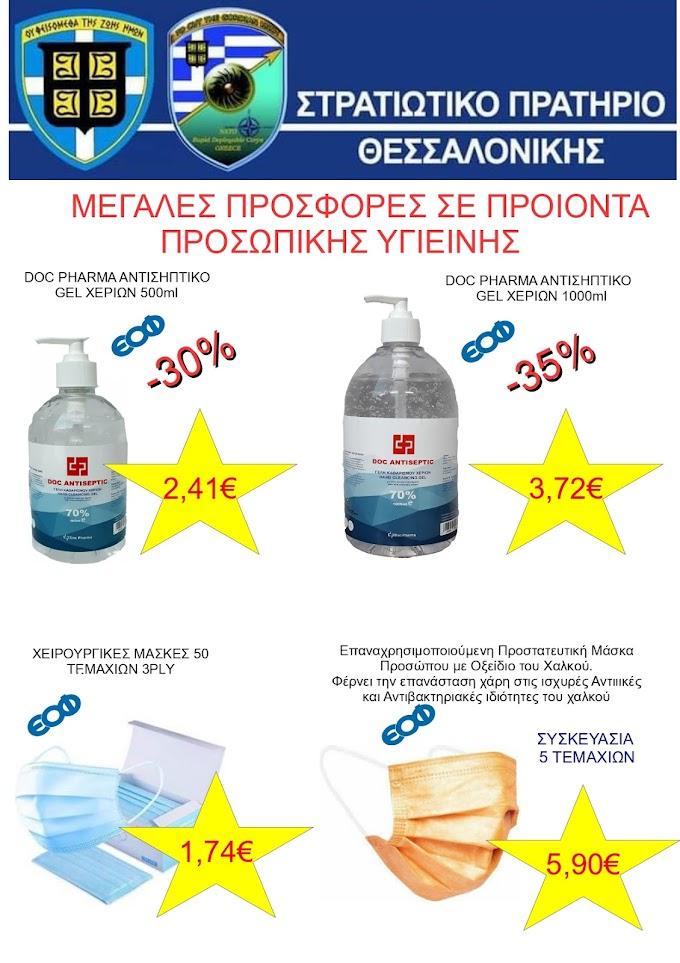 Στρατιωτικό Πρατήριο Θεσσαλονίκης (ΣΠΘ) | Μεγάλες προσφορές σε προϊόντα ατομικής υγιεινής
