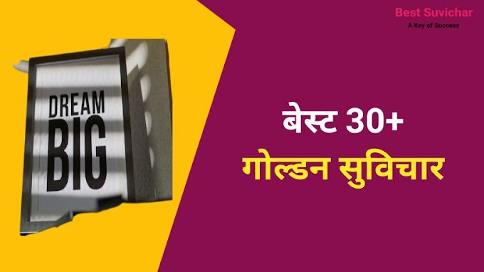 गोल्डन कोट्स इन हिंदी 2021 - Golden Quotes in Hindi