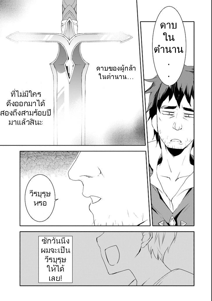 อ่านการ์ตูน MANNEN D-RANK NO CHUUNEN BOUKENSHA, YOTTA IKIOI DE DENSETSU NO KEN WO HIKKONUKU ตอนที่ 1 หน้า 10