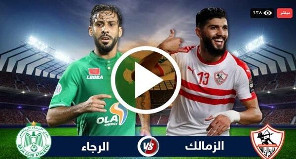 Zamalek - Raja Casablanca match en direct Live   الزمالك والرجاء البيضاوي