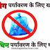 PLASTIC MUKT BHARAT CHIRA SPARDHA MATE UPAYOGI- USEFUL FOR ALL SCHOOL AND TEACHER.