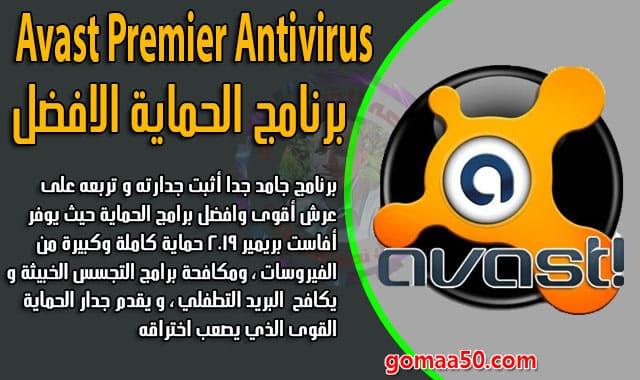 برنامج أفاست بريمير 2019  Avast Premier Antivirus 19.6.2383 (Build 19.6.4546.0)