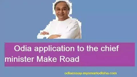 How to Write an Odia application to the chief minister to make a road in village in Oriya