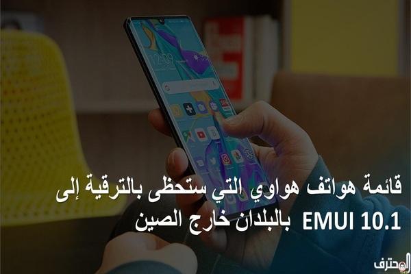 تعرف على هواتف هواوي التي ستحظى بالترقية إلى EMUI 10.1  بالبلدان خارج الصين