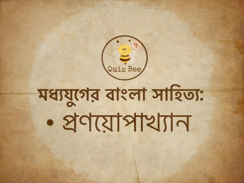 মধ্যযুগের বাংলা সাহিত্য: রোমান্টিক প্রণয়োপাখ্যান