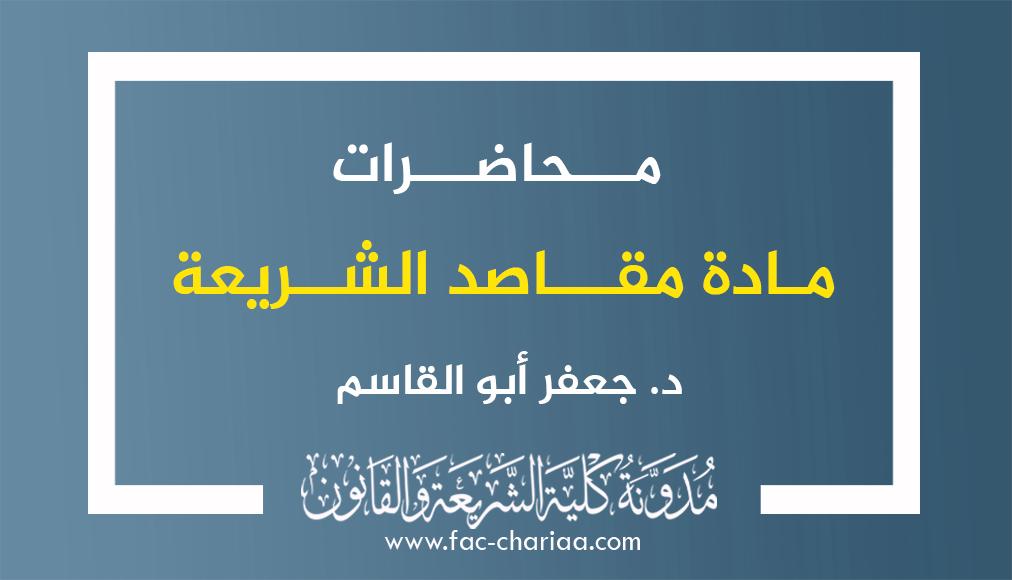 محاضرات مادة مقاصد الشريعة د.جعفر أبو القاسم