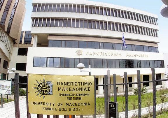 Έναρξη λειτουργίας του Προγράμματος Μεταπτυχιακών Σπουδών στις ΕΥΡΩΠΑΙΚΕΣ ΠΟΛΙΤΙΚΕΣ ΝΕΟΛΑΙΑΣ