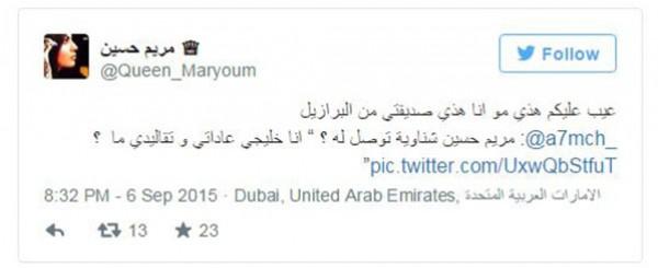 مؤخرة مريم حسين تصدم الجمهور وتنافس مؤخرة كيم كردشيان