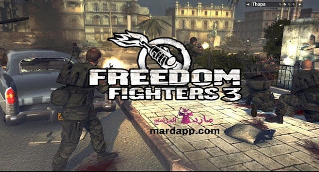 تحميل لعبة المقاتلين الاحرار freedom fighters كاملة للكمبيوتر برابط مباشر ميديا فاير
