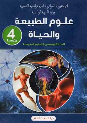 الكتاب المدرسي للعلوم الطبيعية الرابعة %D9%83%D8%AA%D8%A7%D