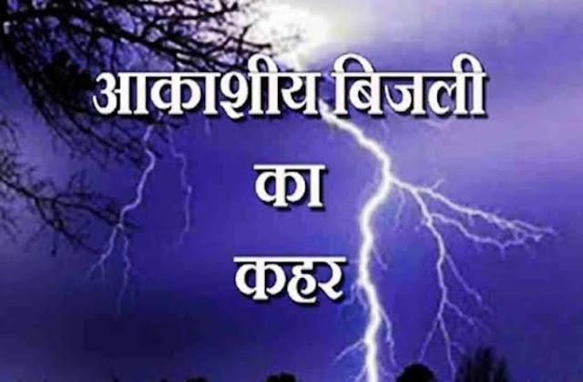 BREAKING: आकाशीय बिजली का कहर, पिता-पुत्र की मौत, खेत में काम करने के दौरान हुआ हादसा..