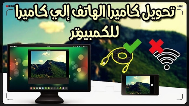 تحويل كاميرا الهاتف إلى الكمبيوتر تشغيل كاميرا الموبايل على الكمبيوتر تحويل الاندرويد والايفون الى ويب كام