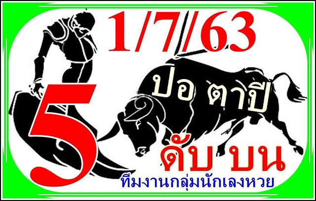 Thai Lottery 3up Pair Pass 967 Thai Lottery Result Today 16 July 2020