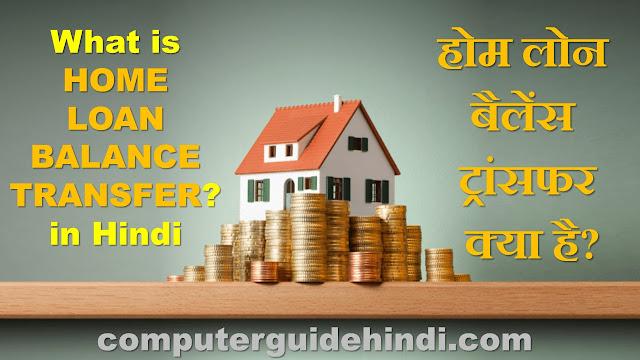 What is Home Loan Balance Transfer? in Hindi [होम लोन बैलेंस ट्रांसफर क्या है?]