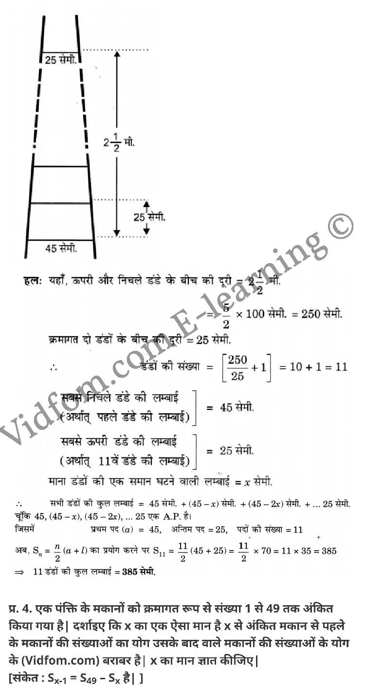 कक्षा 10 गणित  के नोट्स  हिंदी में एनसीईआरटी समाधान,     class 10 Maths chapter 5,   class 10 Maths chapter 5 ncert solutions in Maths,  class 10 Maths chapter 5 notes in hindi,   class 10 Maths chapter 5 question answer,   class 10 Maths chapter 5 notes,   class 10 Maths chapter 5 class 10 Maths  chapter 5 in  hindi,    class 10 Maths chapter 5 important questions in  hindi,   class 10 Maths hindi  chapter 5 notes in hindi,   class 10 Maths  chapter 5 test,   class 10 Maths  chapter 5 class 10 Maths  chapter 5 pdf,   class 10 Maths  chapter 5 notes pdf,   class 10 Maths  chapter 5 exercise solutions,  class 10 Maths  chapter 5,  class 10 Maths  chapter 5 notes study rankers,  class 10 Maths  chapter 5 notes,   class 10 Maths hindi  chapter 5 notes,    class 10 Maths   chapter 5  class 10  notes pdf,  class 10 Maths  chapter 5 class 10  notes  ncert,  class 10 Maths  chapter 5 class 10 pdf,   class 10 Maths  chapter 5  book,   class 10 Maths  chapter 5 quiz class 10  ,    10  th class 10 Maths chapter 5  book up board,   up board 10  th class 10 Maths chapter 5 notes,  class 10 Maths,   class 10 Maths ncert solutions in Maths,   class 10 Maths notes in hindi,   class 10 Maths question answer,   class 10 Maths notes,  class 10 Maths class 10 Maths  chapter 5 in  hindi,    class 10 Maths important questions in  hindi,   class 10 Maths notes in hindi,    class 10 Maths test,  class 10 Maths class 10 Maths  chapter 5 pdf,   class 10 Maths notes pdf,   class 10 Maths exercise solutions,   class 10 Maths,  class 10 Maths notes study rankers,   class 10 Maths notes,  class 10 Maths notes,   class 10 Maths  class 10  notes pdf,   class 10 Maths class 10  notes  ncert,   class 10 Maths class 10 pdf,   class 10 Maths  book,  class 10 Maths quiz class 10  ,  10  th class 10 Maths    book up board,    up board 10  th class 10 Maths notes,      कक्षा 10 गणित अध्याय 5 ,  कक्षा 10 गणित, कक्षा 10 गणित अध्याय 5  के नोट्स हिंदी में,  कक्षा 10 का गणित अध्याय 5 का प्रश्न उत्तर,  कक्षा 