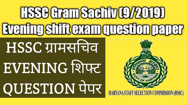 HSSC Gram Sachiv Evening shift exam question paper 09/1/2021) (9/2019) 2021
