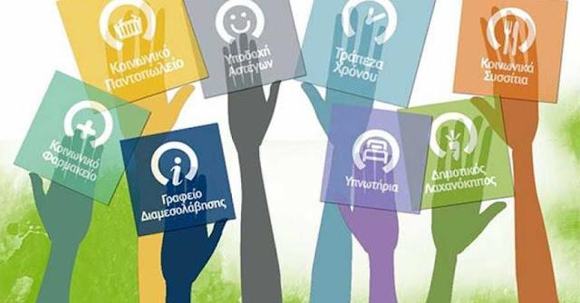 Πρόσκληση για «Υποδομές για περιθωριοποιημένες κοινότητες» (συνολικής δημόσιας δαπάνης έως 1.000.000 ευρώ), που αφορά στην ανάπτυξη ή βελτίωση μικρής κλίμακας υποδομών που θα διευκολύνουν τις συνθήκες διαβίωσης των Ρομά, εκδόθηκε από το Ε.Π. «Ήπειρος 2014-2020».