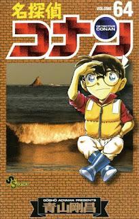 名探偵コナン コミック 第64巻 | 青山剛昌 Gosho Aoyama |  Detective Conan Volumes