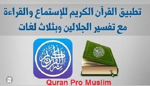 http://www.koonoz.blogspot.com/2018/01/Quran-Pro-Muslim-MP3-apk.html