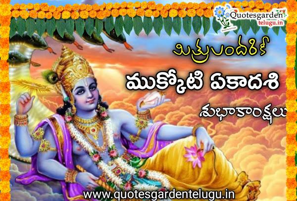 Mukkoti-ekadashi-2021-greetings-wishes-images-in-Telugu