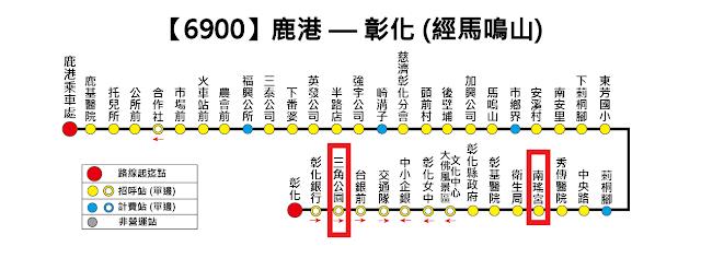 彰化客運 6900