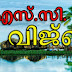 Kerala PSC - General Knowledge in Malayalam