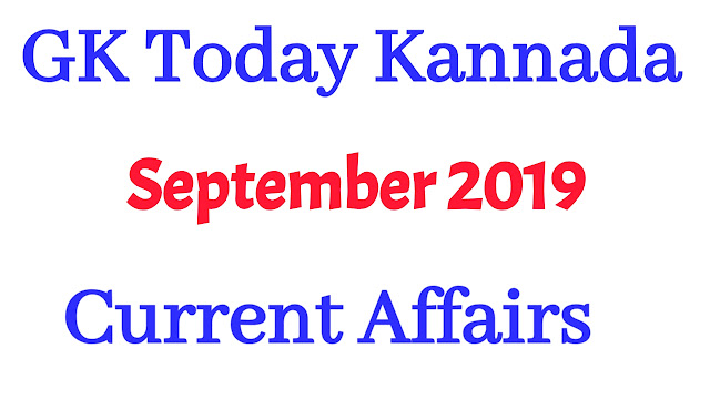 GKTODAY KANNADA September 29&30 Current Affairs